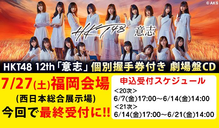 HKT48 12thシングル「劇場盤CD」第20次申込受付