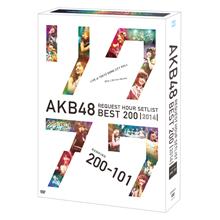 AKB48 リクエストアワーセットリストベスト200 2014 (200~101ver.) 【スペシャルDVD BOX】