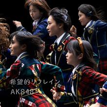 希望的リフレイン TypeA【通常盤(CD+DVD複合)】
