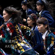 希望的リフレイン TypeB【初回限定盤(CD+DVD複合)】