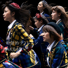 希望的リフレイン TypeC【初回限定盤(CD+DVD複合)】