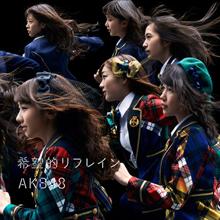 希望的リフレイン TypeC【通常盤(CD+DVD複合)】