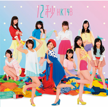 12秒 Type-A (CD+DVD)