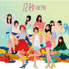 12秒 Type-B (CD+DVD)