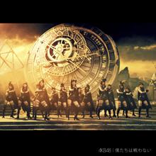 僕たちは戦わない Type C【初回限定盤(CD+DVD複合)】