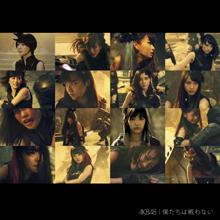 僕たちは戦わない Type D【初回限定盤(CD+DVD複合)】