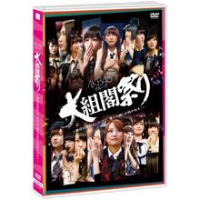 AKB48グループ 大組閣祭り ~時代は変わる。だけど、僕らは前しか向かねえ!~ 【DVD2枚組】