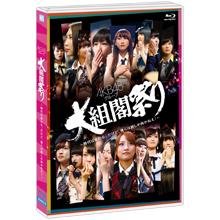 AKB48グループ 大組閣祭り ~時代は変わる。だけど、僕らは前しか向かねえ!~ 【Blu-ray2枚組】