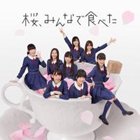 桜、みんなで食べた TYPE-A (CD+DVD)