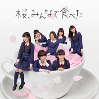 桜、みんなで食べた TYPE-B (CD+DVD)