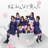 桜、みんなで食べた TYPE-C (CD+DVD)