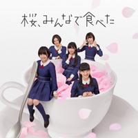 桜、みんなで食べた 劇場盤 (CD)