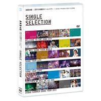 AKB48 2013 真夏のドームツアー ~まだまだ、やらなきゃいけないことがある~ 【DVD SINGLE SELECTION】
