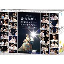 大島優子 卒業コンサートin 味の素スタジアム ~6月8日の降水確率56%(5月16日現在)、てるてる坊主は本当に効果があるのか?~ 【DVD スペシャルBOX】