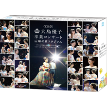 大島優子 卒業コンサートin 味の素スタジアム ~6月8日の降水確率56%(5月16日現在)、てるてる坊主は本当に効果があるのか?~ 【Blu-ray スペシャルBOX】