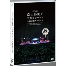 大島優子 卒業コンサートin 味の素スタジアム ~6月8日の降水確率56%(5月16日現在)、てるてる坊主は本当に効果があるのか?~ 【DVD 単品】