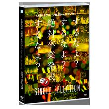 AKB48グループ 東京ドームコンサート~するなよ?するなよ?絶対卒業発表するなよ? 【DVD SINGLE SELECTION】