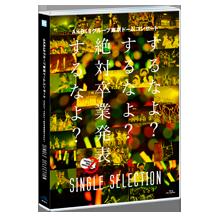 AKB48グループ 東京ドームコンサート~するなよ?するなよ?絶対卒業発表するなよ? 【Blu-ray SINGLE SELECTION】