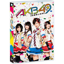 ミュージカル『AKB49~恋愛禁止条例~』 【DVD】