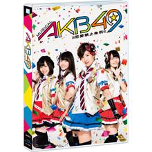 ミュージカル『AKB49~恋愛禁止条例~』 【Blu-ray】