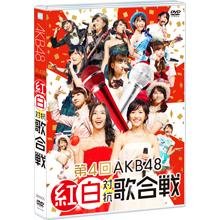 第4回 AKB48紅白対抗歌合戦 【DVD】