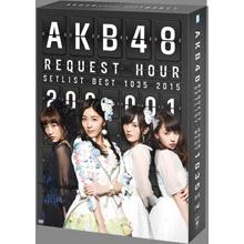 AKB48 リクエストアワーセットリストベスト1035 2015 【200~1ver. スペシャルDVD BOX】