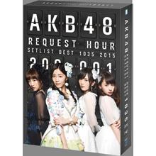 AKB48 リクエストアワーセットリストベスト1035 2015 【200~1ver. スペシャルBlu-ray BOX】