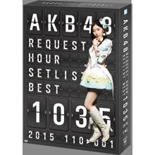 AKB48 リクエストアワーセットリストベスト1035 2015 【110~1ver. スペシャルDVD BOX】