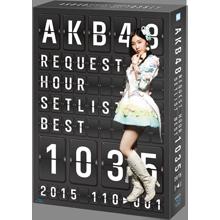AKB48 リクエストアワーセットリストベスト1035 2015 【110~1ver. スペシャルBlu-ray BOX】