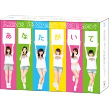 AKB48全国ツアー2014 あなたがいてくれるから。~残り27都道府県で会いましょう~ 【DVD スペシャルBOX】