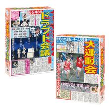AKB48大運動会&第2回 AKB48グループ ドラフト会議 【DVD】