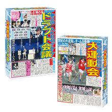 AKB48大運動会&第2回 AKB48グループ ドラフト会議 【Blu-ray】