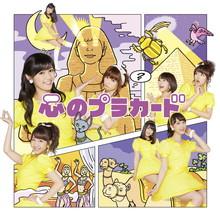 心のプラカード TypeA【通常盤(CD+DVD複合)】