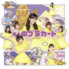 心のプラカード TypeA【初回限定盤(CD+DVD複合)】