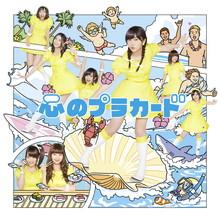 心のプラカード TypeB【通常盤(CD+DVD複合)】
