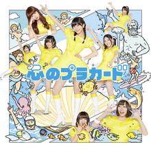 心のプラカード TypeB【初回限定盤(CD+DVD複合)】