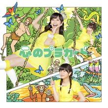 心のプラカード TypeC【通常盤(CD+DVD複合)】