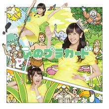 心のプラカード TypeC【初回限定盤(CD+DVD複合)】