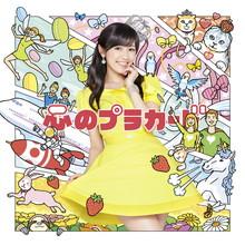 心のプラカード TypeD【通常盤(CD+DVD複合)】