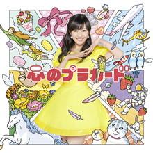心のプラカード TypeD【初回限定盤(CD+DVD複合)】