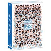 AKB48グループ研究生コンサート~推しメン早い者勝ち~ 【Blu-ray 4枚組】