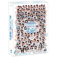 AKB48グループ研究生コンサート~推しメン早い者勝ち~ 【DVD 4枚組】