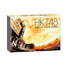 HKT48 アリーナツアー~可愛い子にはもっと旅をさせよ~ 海の中道海浜公園 【Blu-ray3枚組】