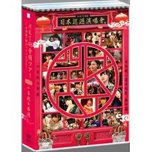 HKT48 全国ツアー ~全国統一終わっとらんけん~ 番外編 in 台北&香港 【DVD4枚組】