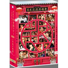 HKT48 全国ツアー ~全国統一終わっとらんけん~ 番外編 in 台北&香港 【Blu-ray4枚組】