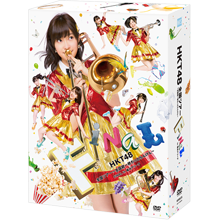 HKT48全国ツアー~全国統一終わっとらんけん~ FINAL in 横浜アリーナ 【DVD BOX】