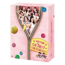 HKT48 九州7県ツアー ~可愛い子には旅をさせよ~ DVD BOX