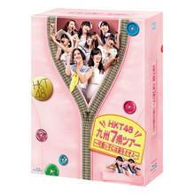 HKT48 九州7県ツアー ~可愛い子には旅をさせよ~ Blu-ray BOX