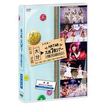 HKT48 九州7県ツアー ~可愛い子には旅をさせよ~ 大分[夜公演]DVD単品