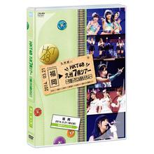 HKT48 九州7県ツアー ~可愛い子には旅をさせよ~ 福岡[昼公演]DVD単品